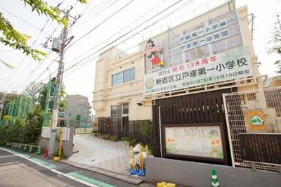 新宿区立戸塚第一小学校