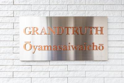 【その他】グラントゥルース大山幸町