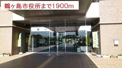 鶴ヶ島市役所まで1900m