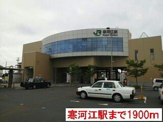 寒河江駅まで1900m