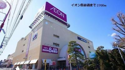 イオン熊谷店まで2700m