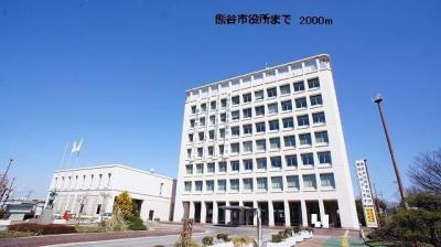 熊谷市役所まで2000m