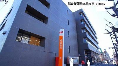 熊谷郵便局本局まで2300m
