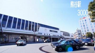 熊谷駅まで3000m