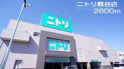 ニトリ熊谷店まで2600m