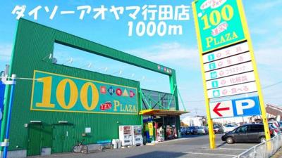 ダイソーアオヤマ行田店まで1000m