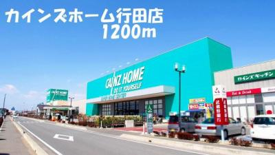 カインズホーム行田店まで1200m