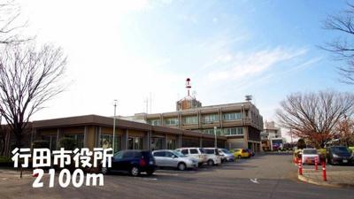 行田市役所まで2100m