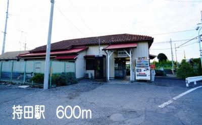 持田駅まで600m