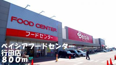 ベイシアフードセンター行田店まで800m