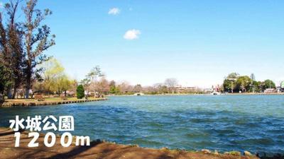 水城公園まで1200m