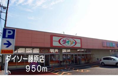 ダイソー藤原店まで950m