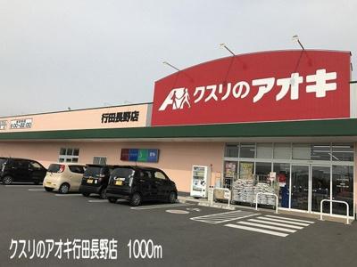 クスリのアオキ行田長野店まで1000m