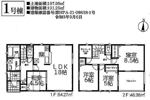 1号棟 4LDK+テレワークルーム 全居室陽当りのよいお部屋で快適に過ごせます。