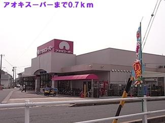 アオキスーパーまで700m