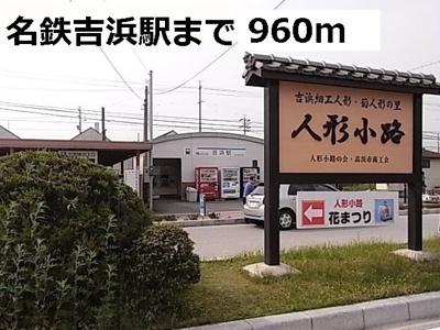 名鉄吉浜駅まで960m
