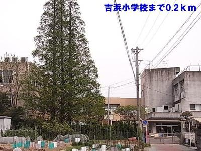 吉浜小学校まで200m