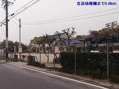 吉浜幼稚園まで600m