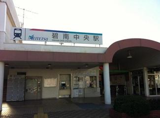 名鉄 碧南中央駅まで1730m