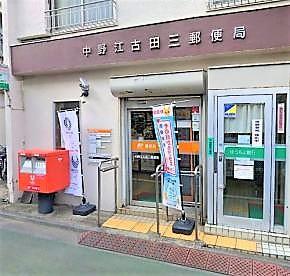 中野江古田三郵便局