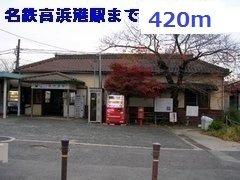 名鉄高浜港駅まで420m