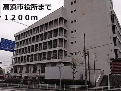 高浜市役所まで1200m
