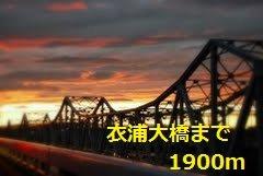 衣浦大橋まで1900m
