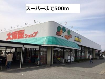 大阪屋ショップまで500m