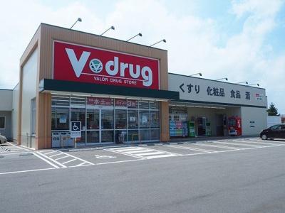 V・drug向新庄店まで600m