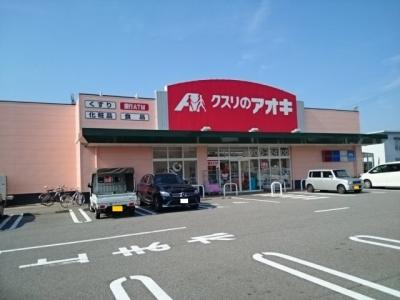 クスリのアオキ根塚店まで900m