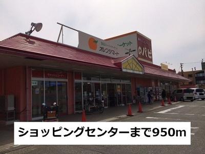 パピまで950m