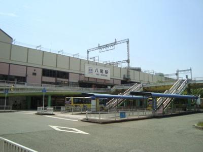 近鉄八尾駅(近鉄 大阪線)まで594m