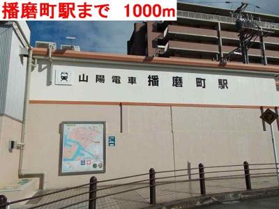 播磨町駅まで1000m