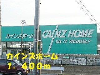 カインズホームまで1400m