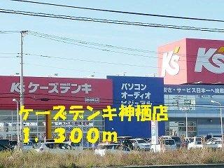 ケーズデンキまで1300m