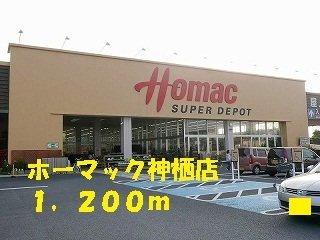 ホーマックまで1200m