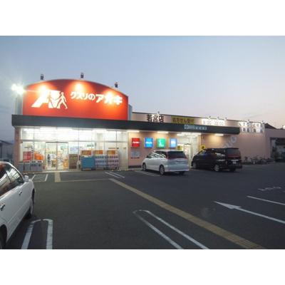 ドラックストア「クスリのアオキ若宮店まで757m」