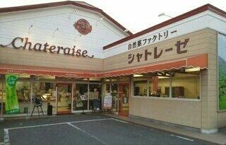シャトレーゼリバーサイド田富店まで100m