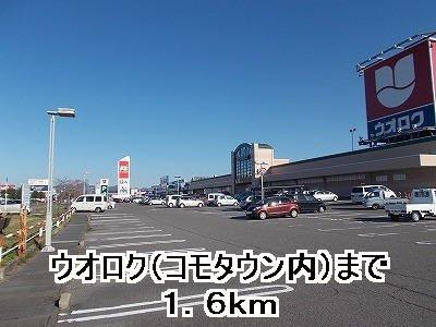 ウオロク(コモタウン内)まで1600m