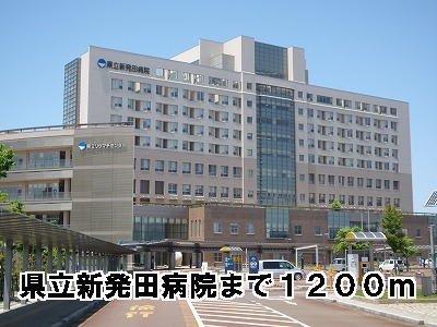 県立新発田病院まで1200m