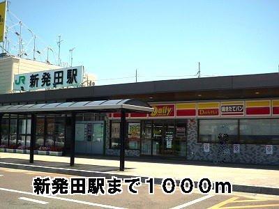新発田駅まで1000m