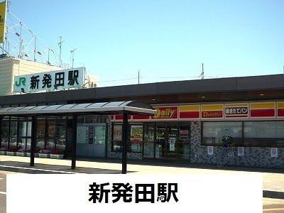 新発田駅まで1400m