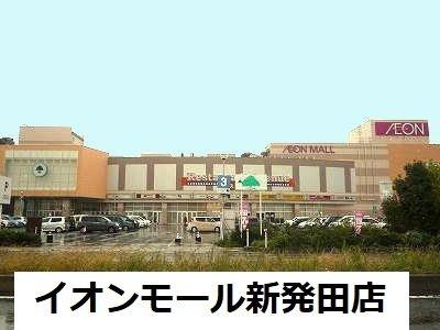 イオンモール新発田店まで1500m