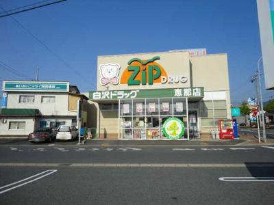 Zipドラッグ白沢恵那店まで421m