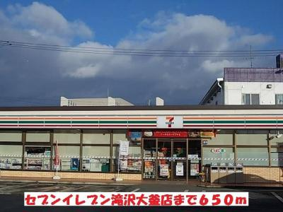 セブンイレブン滝沢大釜店まで650m