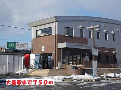 大釜駅まで750m