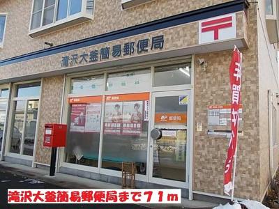 滝沢大釜簡易郵便局まで71m