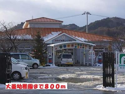 大釜幼稚園まで800m