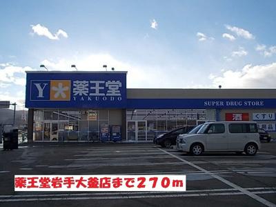薬王堂岩手大釜店まで270m