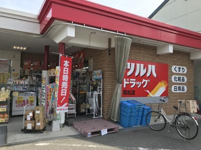 ツルハドラッグ高松店(2km)